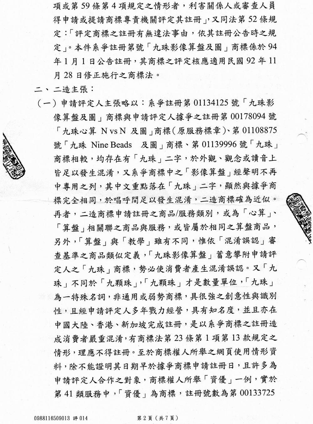 不倒翁心算教育机构首创九珠影像算盘教具(非九珠算盘)